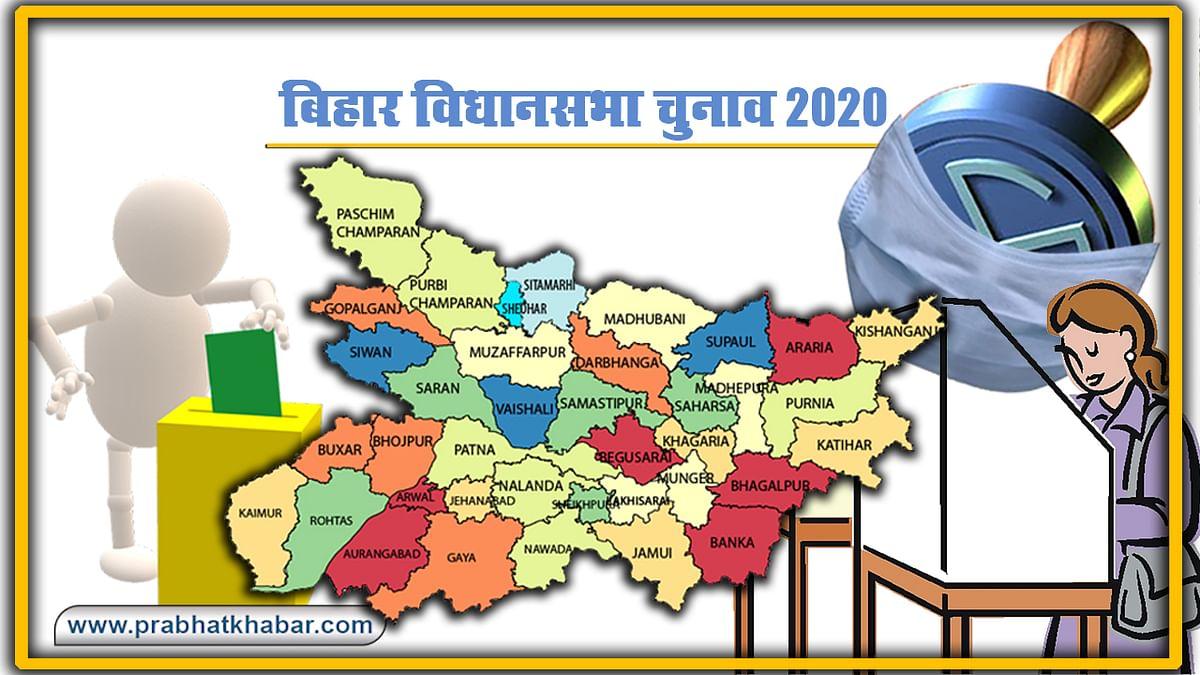 Bihar Vidhan Sabha Chunav : विधानसभा की ओर बढ़ा छात्र नेताओं का रुझान, जानें कौन छात्र नेता आजमा रहे चुनाव में किस्मत