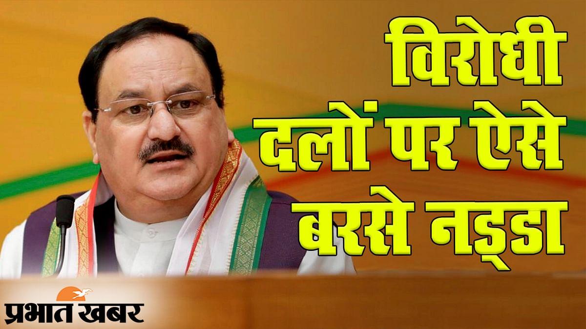 Bihar Election 2020, JP Nadda Rally: बिहार चुनाव में बीजेपी अध्यक्ष जेपी नड्डा की पहली रैली, यहां देखिए विरोधियों पर कैसे बरसे...