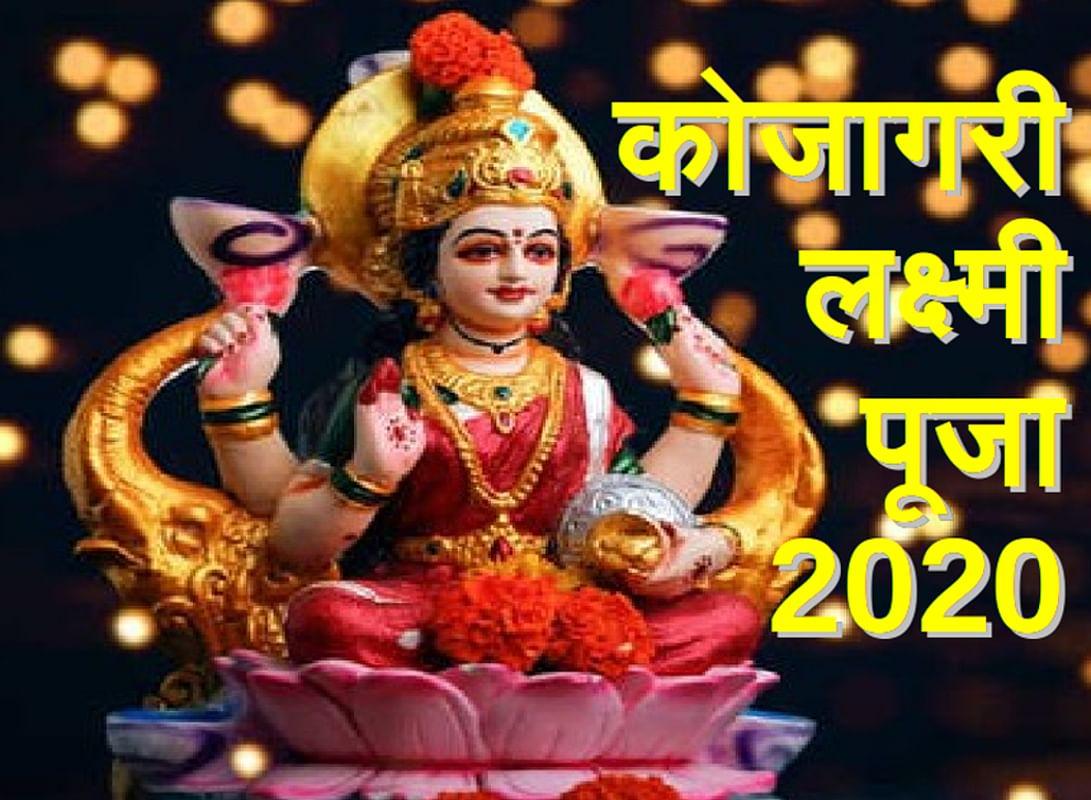 Sharad Purnima 2020: दुर्गा पूजा के पंडालों में ही होती है कोजागरी लक्ष्मी पूजा, बंगाल में रात भर जगने की है परंपरा