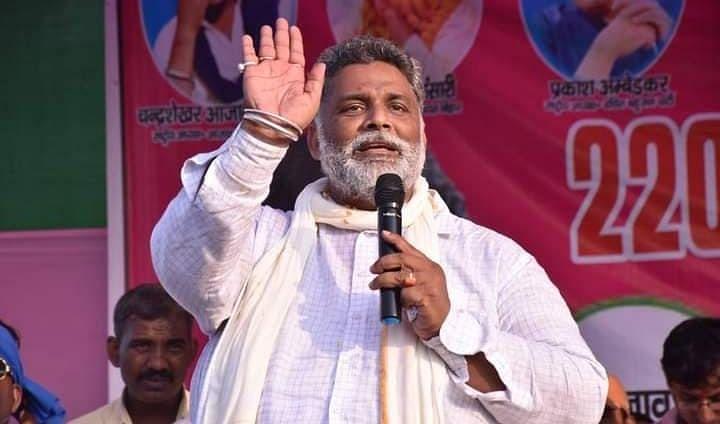 Bihar Chunav : सुशासन बाबू का डोल गया है सिंहासन, हम हर एक प्रतिज्ञा को पूरा करके दिखायेंगे : पप्पू यादव