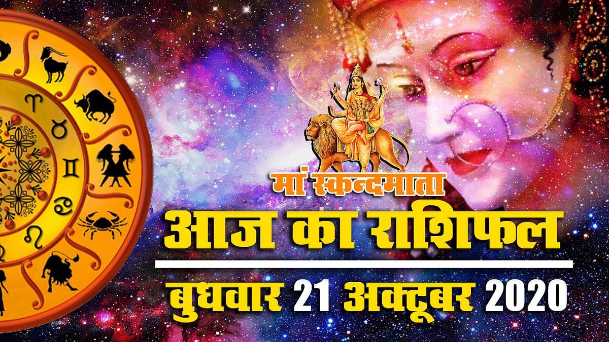 Rashifal, Navratri 2020 : स्कन्दमाता पूजा आज, जानें सभी 12 राशियों का आज का राशिफल, शुभ मुहूर्त और पंचांग
