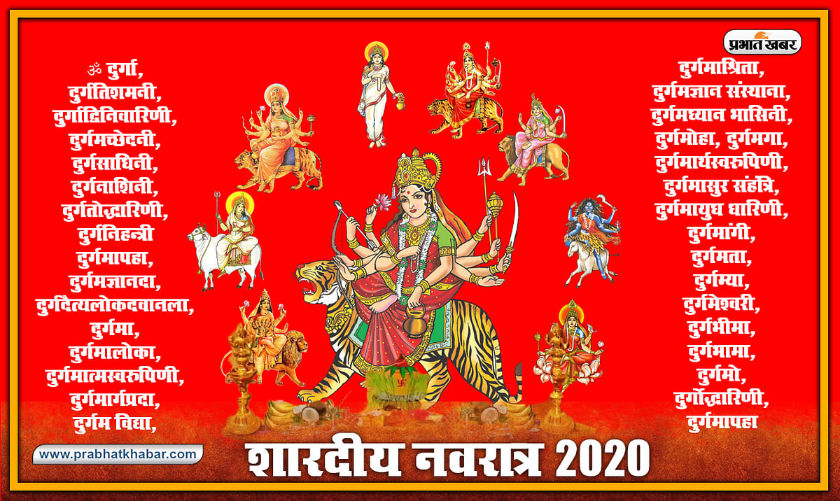 Navratri 2020, 32 Names Of Durga Benefits