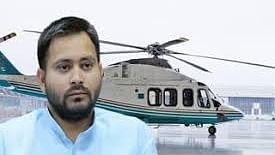 राजद ने की तेजस्वी की सुरक्षा बढ़ाने की मांग, हेलिकॉप्टर से होने वाले हादसे की जताई आशंका