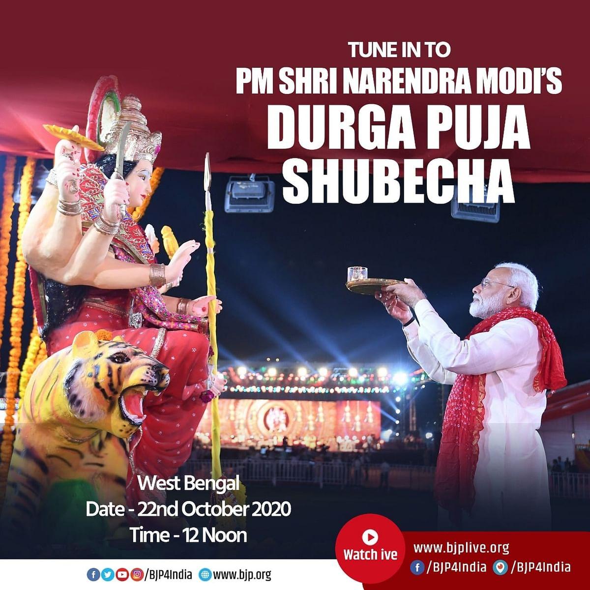 Durga Puja 2020 : प्रधानमंत्री नरेंद्र मोदी महाषष्ठी पर वीडियो कॉन्फ्रेंसिंग से आज बंगाल के लोगों को करेंगे संबोधित