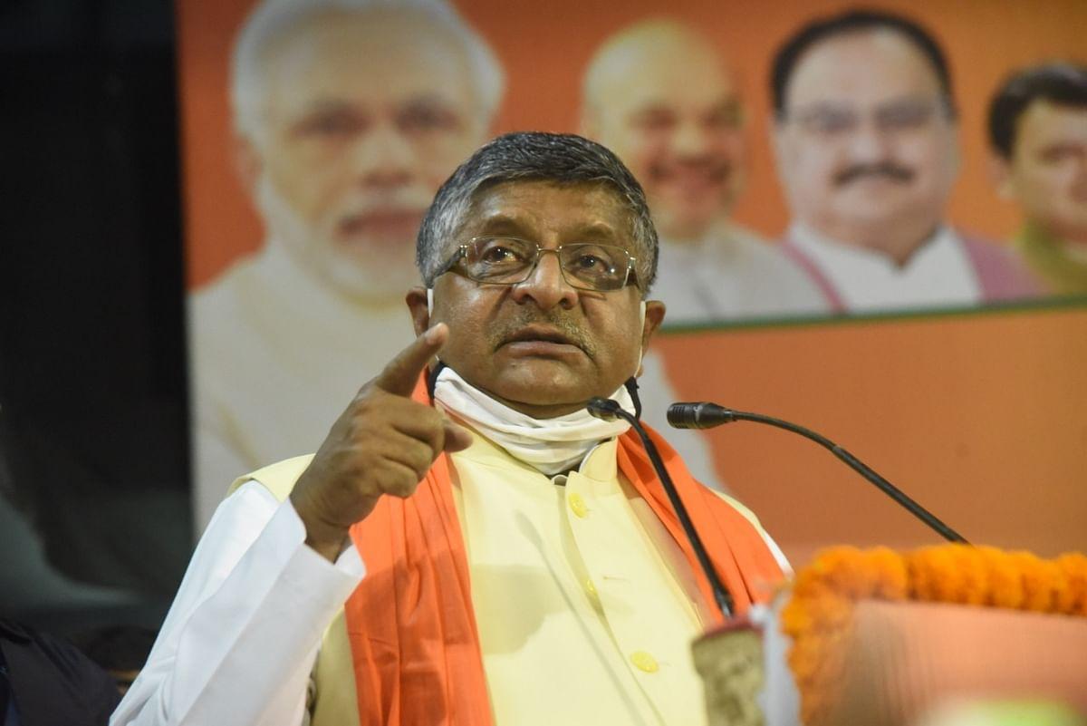 Bihar Election 2020 : रविशंकर प्रसाद का हेलिकॉप्टर हुआ हादसे का शिकार, बाल बाल बचे केन्द्रीय मंत्री