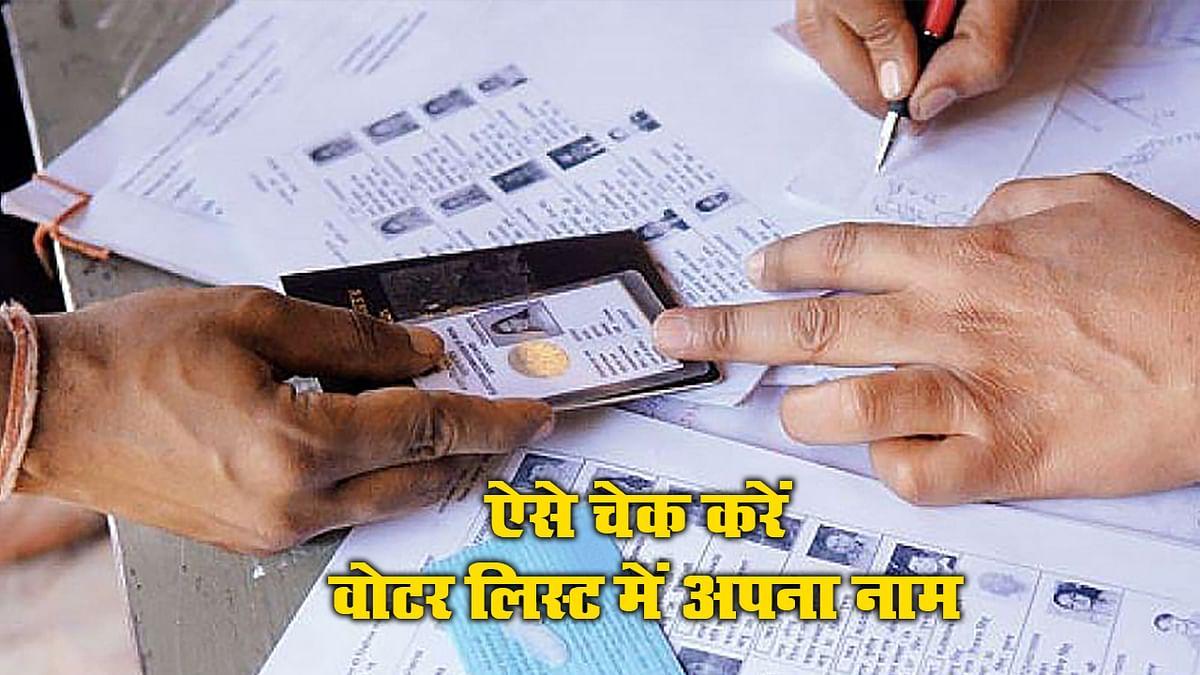 Bihar 1st Phase Election: वोट डालने से पहले जरूर चेक करें मतदाता सूची में अपना नाम, देखें ये 3 आसान उपाय