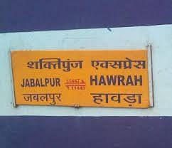 IRCTC/ Indian Railways : झारखंड से बंगाल, यूपी व मध्य प्रदेश का सफर करनेवाले यात्रियों के लिए खुशखबरी, शक्तिपुंज एक्सप्रेस को मिली हरी झंडी, ये है लेटेस्ट अपडेट