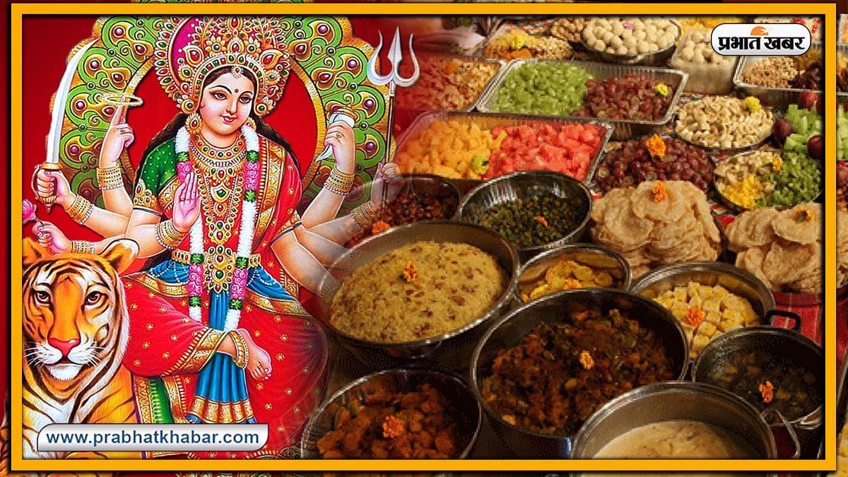 Navratri 2020 : आज से नौ दिन मां दुर्गा के विभिन्न स्वरूपों को चढ़ाएं ये प्रसाद, जानें शैलपुत्री से कालरात्री तक किन्हें कौन सा भोग पसंद