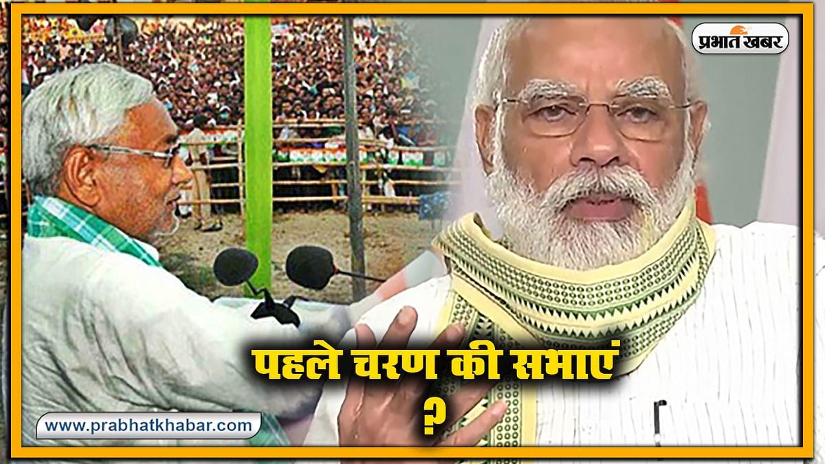 Bihar Vidhan Sabha Chunav 2020 : नीतीश  से पीएम मोदी तक, पहले चरण में किसकी कब होंगी सभाएं, जानें पूरी डिटेल