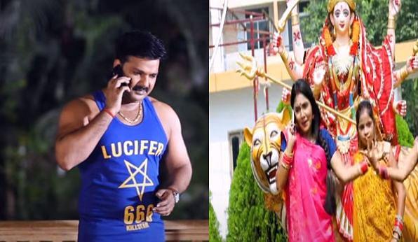 Bhojpuri Navratri Song : पवन सिंह का नया देवी गीत 'नौ दिन नवरात्र' की मची धूम, रिलीज होते ही VIDEO वायरल