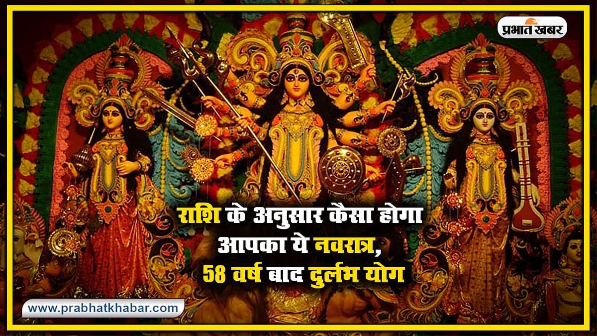Shardiya Navratri 2020 : शनिवार को होगी पूजा की शुरूआत, बन रहा बुध और आदित्य योग, जानें राशिनुसार कैसा होगा आपका ये नवरात्र