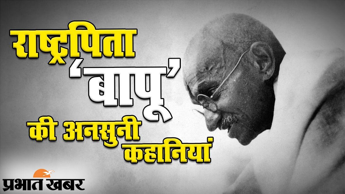 गांधी जयंती 2020: राष्ट्रपिता महात्मा गांधी की अनसुनी कहानियां, मोहनदास से महात्मा तक का सफर...