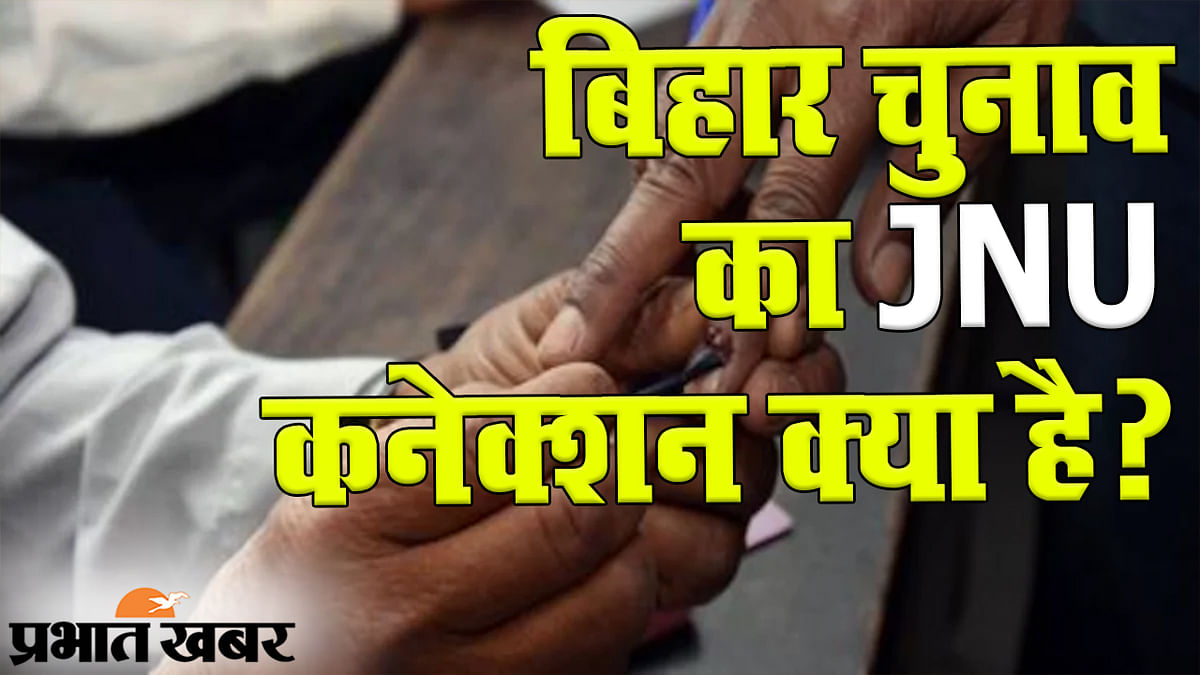 Bihar Election 2020: बिहार में होने जा रहे विधानसभा चुनाव में JNU के छात्र नेता क्या कर रहे हैं?