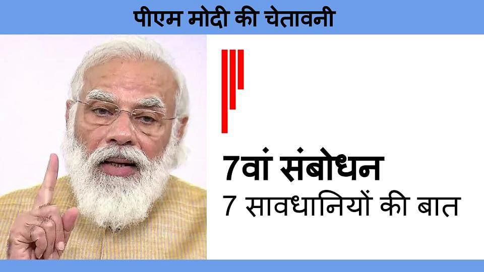 PM Modi Speech Today Highlight: लॉकडाउन गया, वायरस नहीं... 7वीं बार संबोधन में 7 सावधानियों के साथ पीएम मोदी ने दी देश को चेतावनी