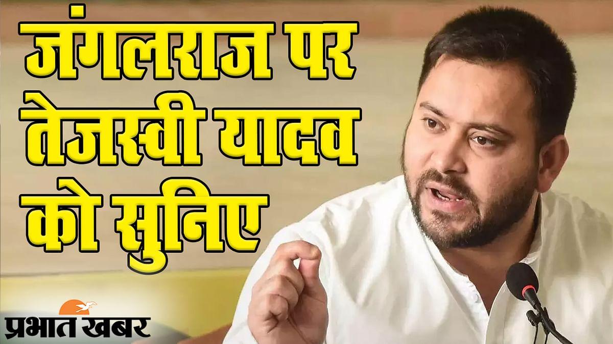 Bihar Election 2020: सियासी समर के बीच सवालों के घेरे में तेजस्वी यादव, मुद्दों की बात महागठबंधन के सीएम कैंडिडेट के साथ