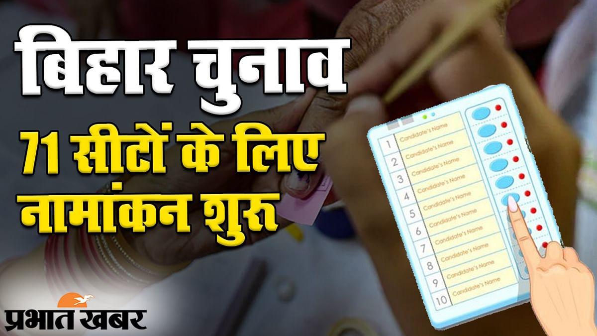Bihar Election 2020: पहले चरण की 71 सीटों पर आज से नामांकन, सीट शेयरिंग पर सस्पेंस बरकरार