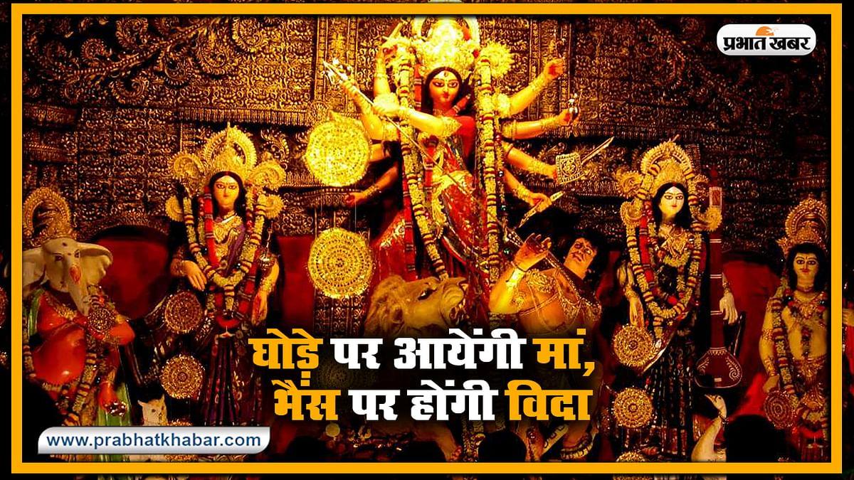 Shardiya Navratri 2020 : घोड़े पर आयेंगी मां, भैंस पर होंगी विदा, घोड़े पर आना क्यों अशुभ संकेत, किस दिन कौन सी देवी की होगी पूजा