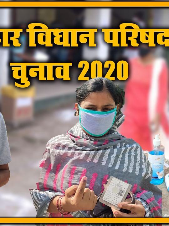 Bihar Vidhan Parishad Election 2020