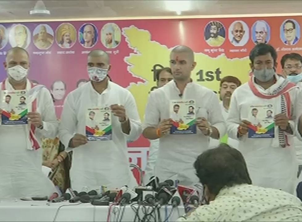 Bihar Election 2020: तेजस्वी के बाद चिराग ने भी बिहार में 10 लाख नौकरियों को बनाया चुनावी हथियार, घोषणा पत्र में कई वादे