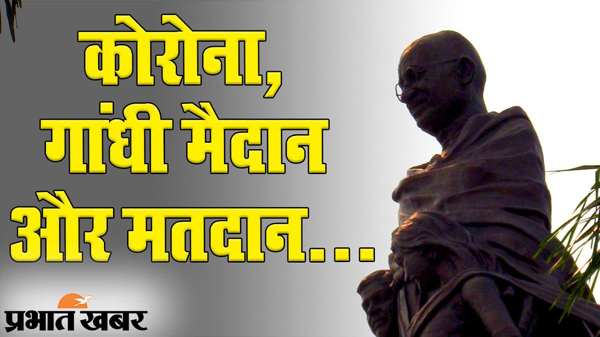 Bihar Election 2020: कोरोना, गांधी मैदान और मतदान... क्या सोचती है पटना की जनता?