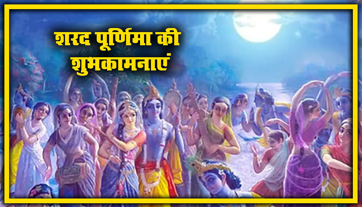Sharad Purnima 2020 wishes Quotes
