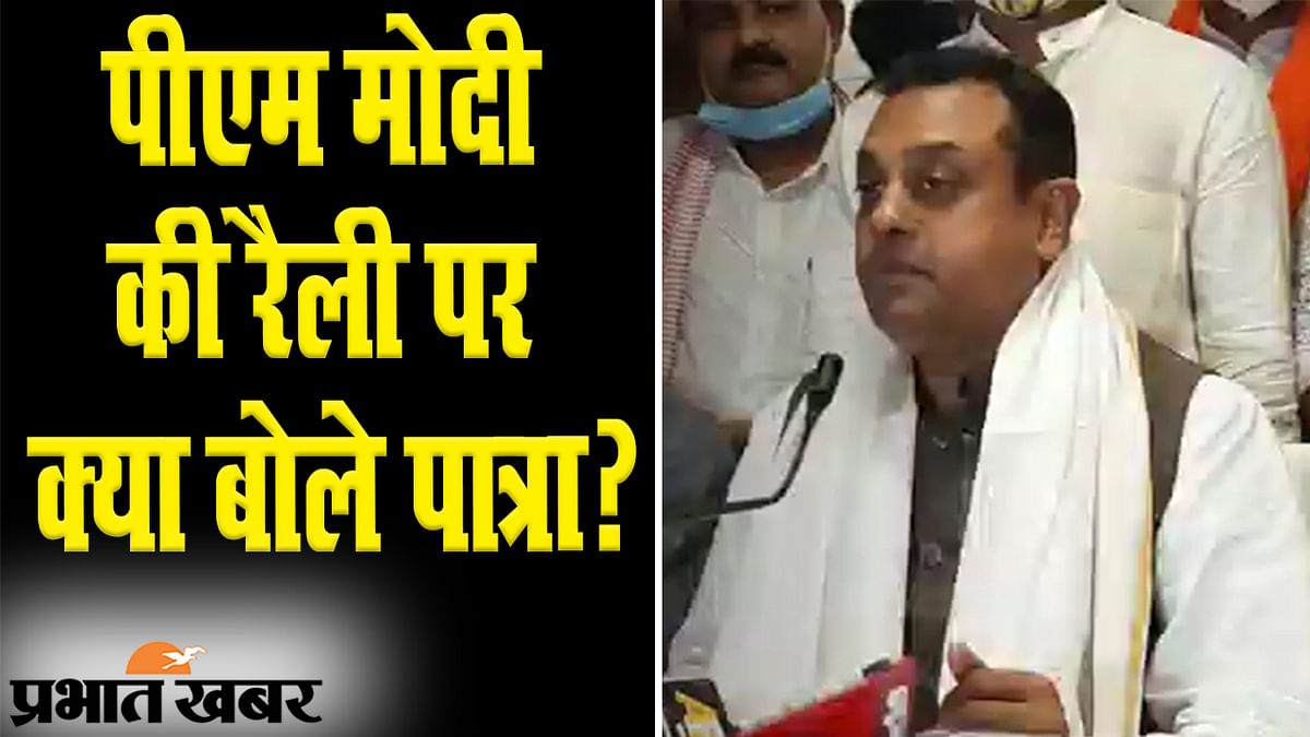 Bihar Election 2020: पीएम मोदी की भागलपुर रैली से पहले बीजेपी के राष्ट्रीय प्रवक्ता संबित पात्रा का EXCLUSIVE इंटरव्यू