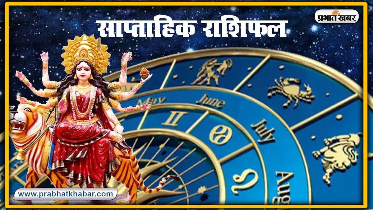 Rashifal : मिथुन, तुला, धनु, मकर और कुंभ राशि वालों पर गहरायेगा संकट, यहां जानिए राशि के अनुसार किसके लिए कैसा रहेगा Saptahik Rashifal