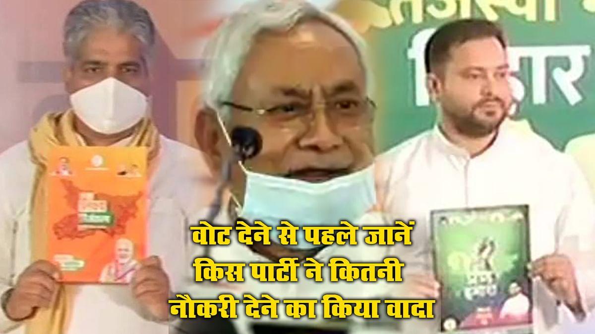 Bihar 1st Phase Election: वोट डालने से पहले जान लीजिए किन पार्टियों ने किया है Sarkari Naukri देने का वादा