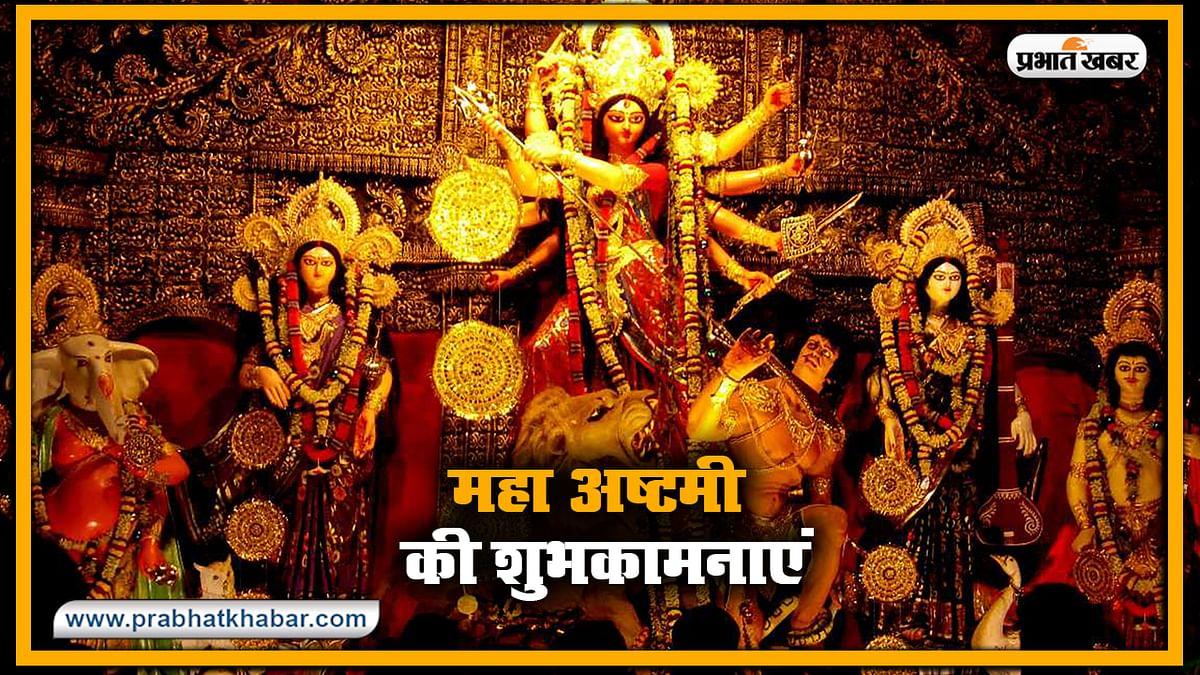 Happy Durga Ashtami 2020 Wishes, Quotes, Images : या देवी सर्वभूतेषु... महाअष्टमी पर अपनों को यहां से भेजें ढेर सारी शुभकामना भरे संदेश
