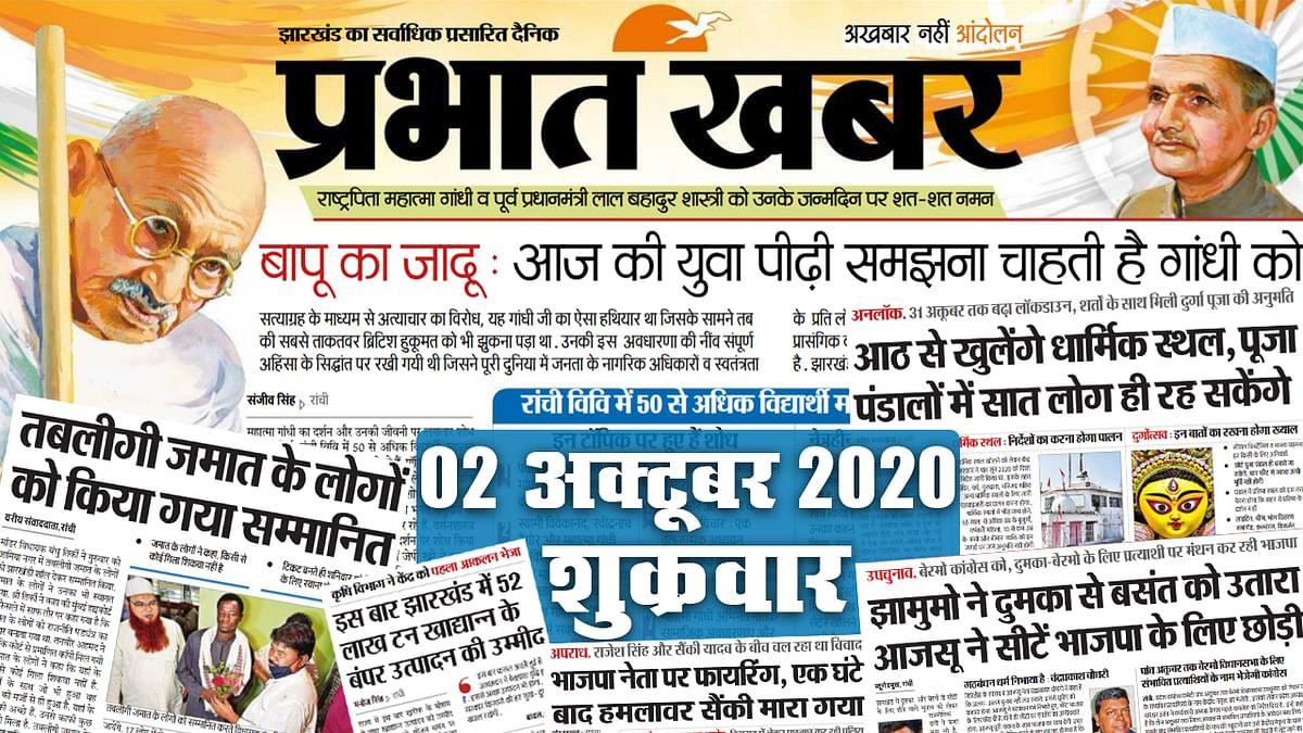 Jharkhand News, Unlock 5.0 Guidelines : गांधी जयंती पर देखें Durga Puja के दिशानिर्देष, उपचुनाव समेत राज्य की 20 महत्वपूर्ण खबरें जो बनीं अखबार की सुर्खियां