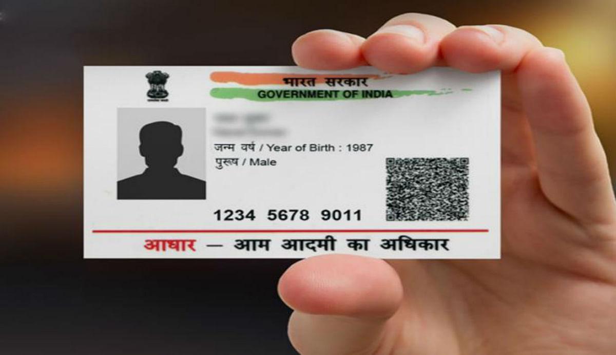 Aadhaar Card Updates : आधार कार्ड को मोबाइल से लिंक कराने के लिए हैं परेशान, यहां देखें सबसे आसान तरीका
