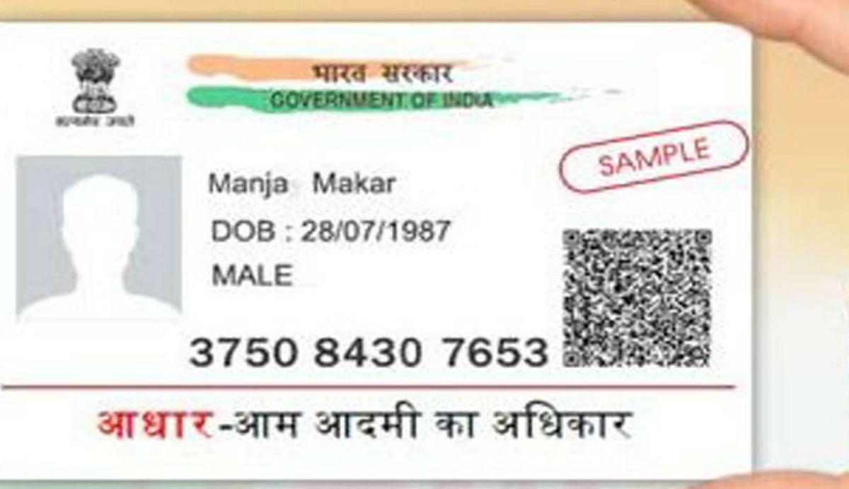 PVC Aadhar Card : बस एक फोन से आप पूरे परिवार के लिए कर सकते हैं पीवीसी आधार कार्ड का ऑर्डर, जानिए क्या है प्रक्रिया