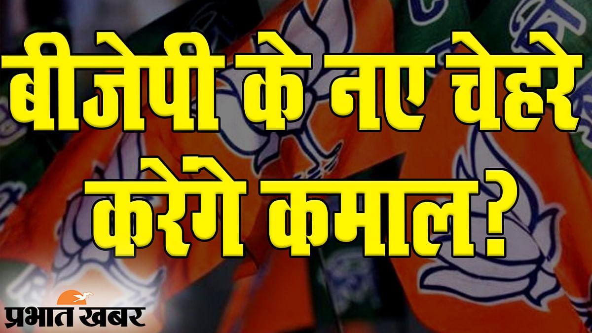 Bihar Election 2020: दूसरे चरण में BJP का खास प्लान, नए चेहरों से चुनाव जीतने की उम्मीद