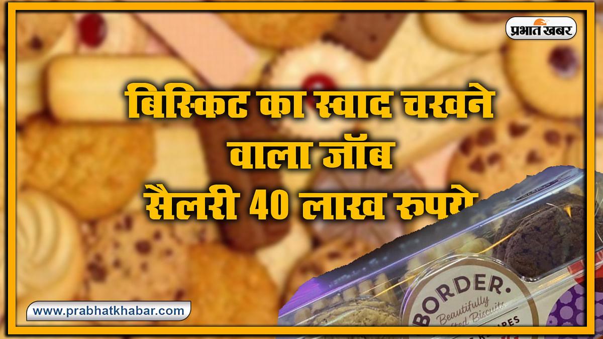 Border Biscuits कंपनी स्वाद चखने के लिए देगी 40 लाख रुपये सैलरी, साल में 35 छुट्टियां भी, जानें क्या चाहिए योग्यता व अन्य सभी डिटेल