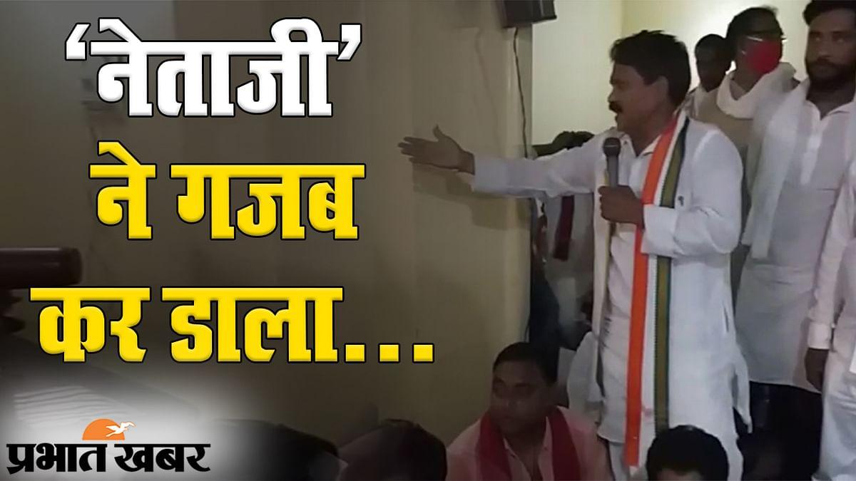 Bihar Election 2020: अब क्या करके मानेंगे 'नेताजी'? इनको देखकर नहीं रोक पाएंगे हंसी
