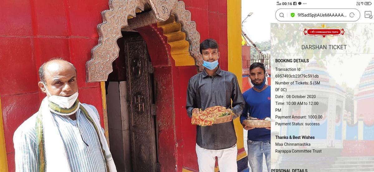 रजरप्पा मंदिर में दर्शन के लिए पांच लोगों ने ऑनलाइन टिकट लिया, तो देने पड़े 1,000 रुपये.