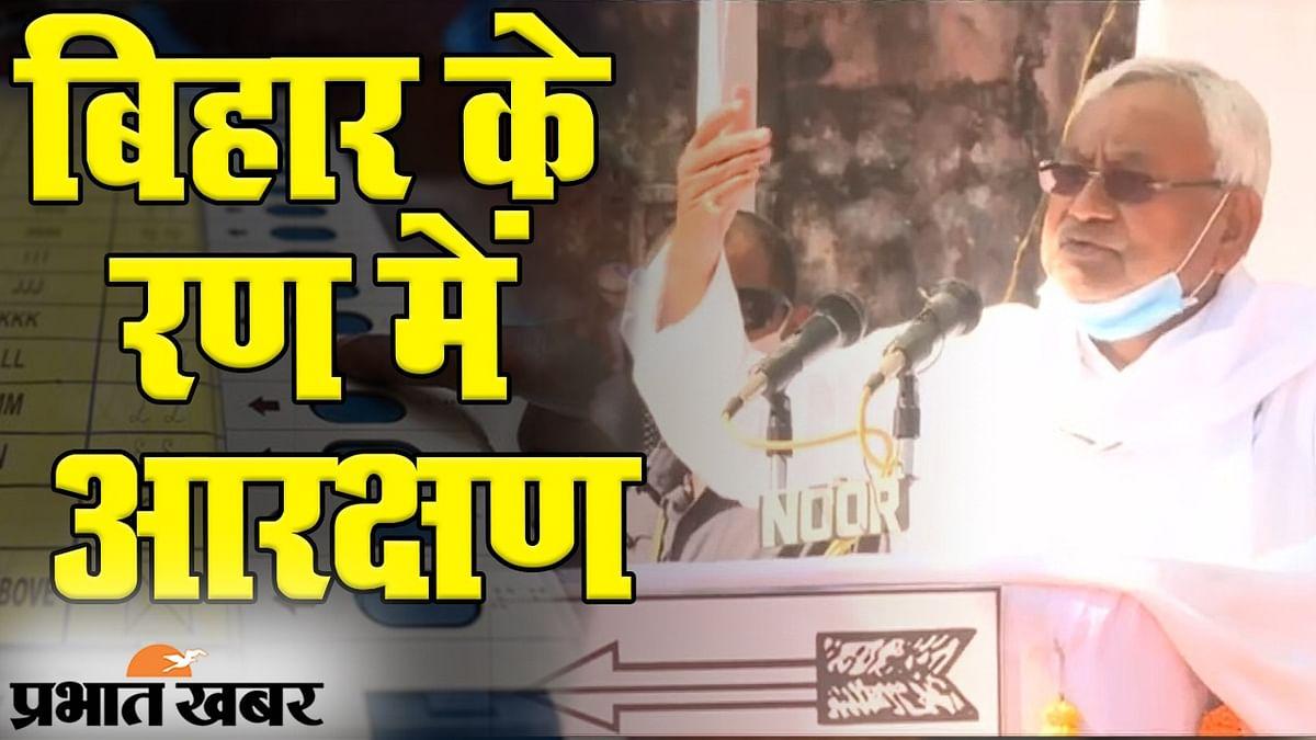 Bihar Election 2020: बिहार के रण में आरक्षण, सीएम नीतीश ने क्या कहा