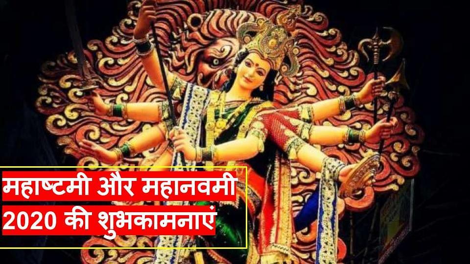 Happy Maha Navami Wishes Images, Photos, Messages: महा नवमी 2020 की शुभकामनाएं, यहां से शेयर करें दोस्तों को बेस्ट नवरात्रि विशेज