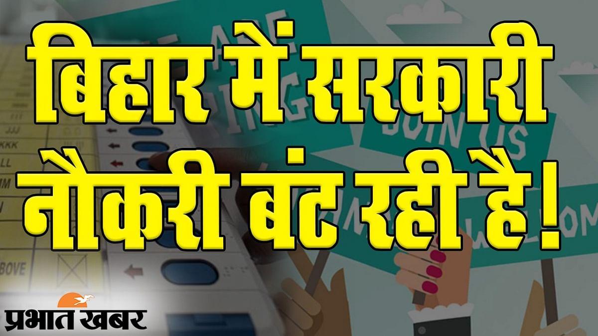 Bihar Election 2020: बिहार में सरकारी नौकरी बंट रही है!