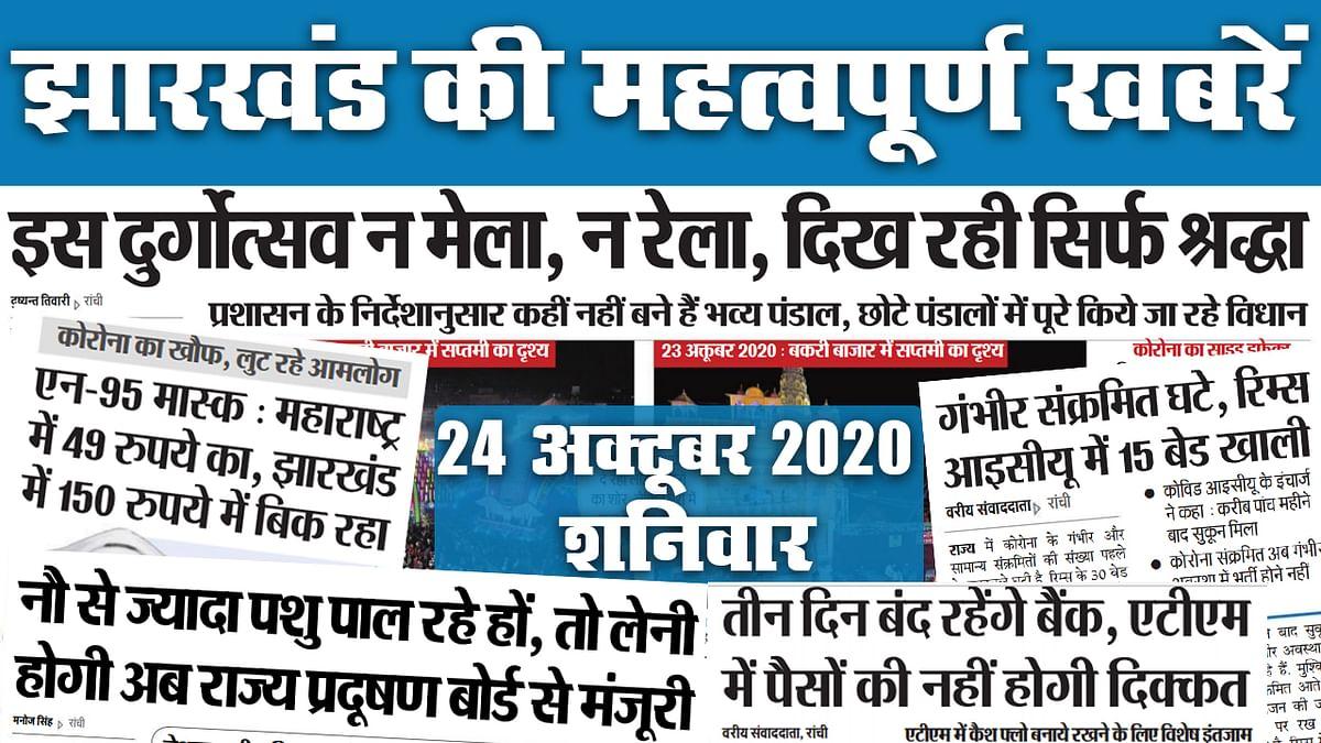 Jharkhand News, Navratri 2020 : इस दुर्गोत्सव न मेला, न रेला, दिख रही सिर्फ श्रद्धा, राज्य में तीन दिन बंद रहेंगे बैंक, देखें अन्य खबरें