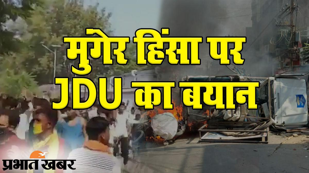 मुंगेर हिंसा पर JDU के नेता अजय आलोक का बयान, कहा- घटना के पीछे राजनीतिक साजिश
