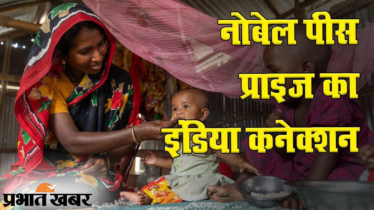 नोबेल शांति पुरस्कार 2020 का इंडिया कनेक्शन जानते हैं आप?