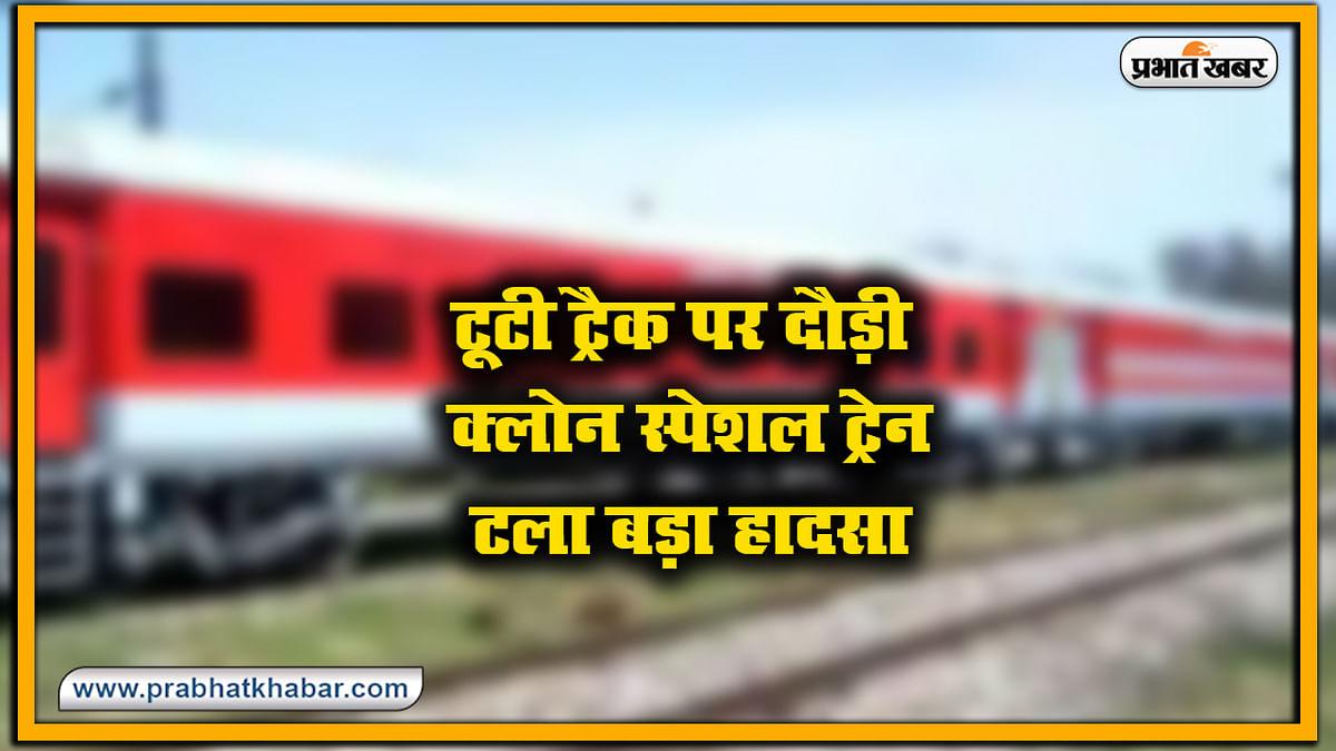 Indian Railways news : बाल-बाल बची क्लोन स्पेशल ट्रेन, टूटे ट्रैक पर दौड़ी, समस्तीपुर-मुजफ्फरपुर रेलखंड पर टला बड़ा हादसा