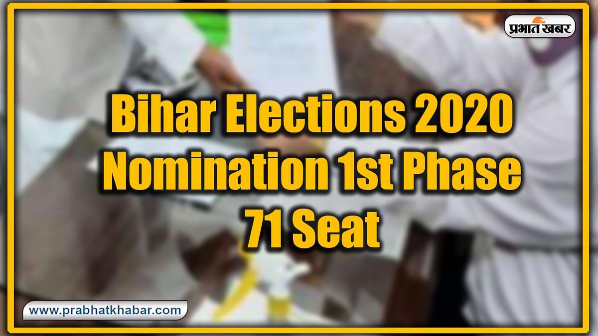 Bihar Vidhan Sabha Chunav 2020 Live Update: बीजेपी 4 को कर सकती है उम्मीदवारों  का ऐलान, कई नये चेहरों को मिल सकता है मौका