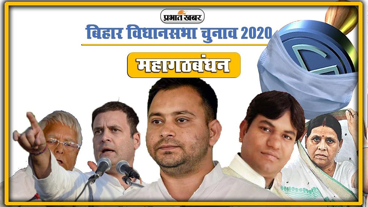 बिहार विधानसभा चुनाव 2020: महागठबंधन में सीटों का फॉर्मूला तय, थोड़ी देरी बाद प्रेस कॉन्फ्रेंस में होगा ऐलान