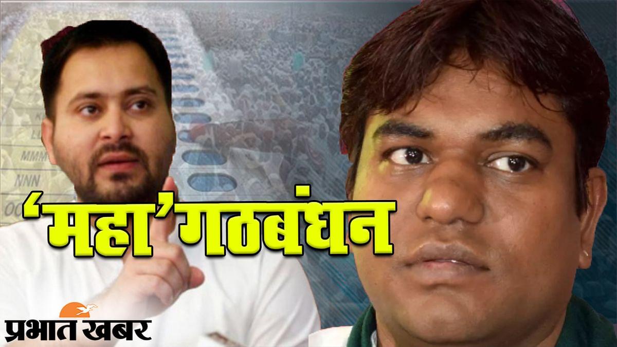 बिहार चुनाव 2020: महागठबंधन में सीट बंटवारे के बाद कैसा है सियासी समीकरण? पिछले चुनाव के आंकड़ों से समझिए हालात