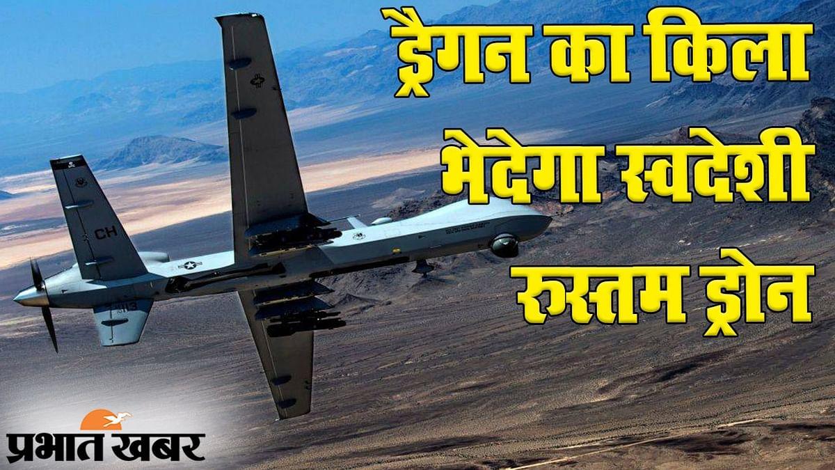 ड्रैगन का किला भेदेगा भारत का स्वदेशी ड्रोन रुस्तम 2