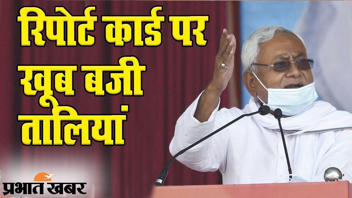 Bihar Election 2020: PM मोदी के सामने CM नीतीश कुमार ने की 'विकास की बात', कहा- 'हम सेवा करने सत्ता में आए, वो मेवा खाने'