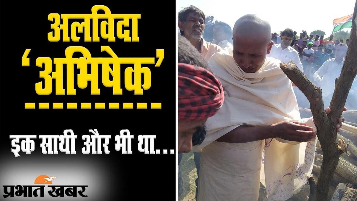 Jharkhand: 'अलविदा अभिषेक'! शहीद जवान को ऐसे दी गई अंतिम विदाई