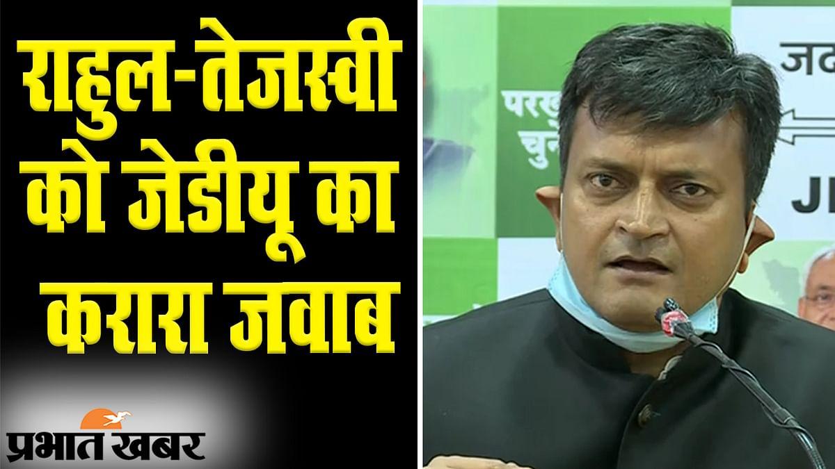 Bihar Election 2020: तेजस्वी यादव और राहुल गांधी क्या चाहते हैं? जेडीयू नेता से सुनिए सारी बात